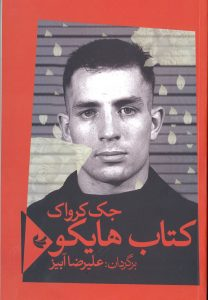 Kerouac Book of Haikus Cover Persian