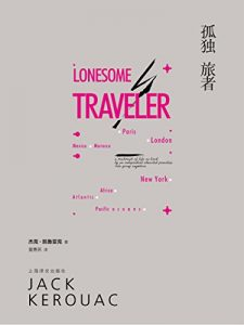 Lonesome Traveler Chinese