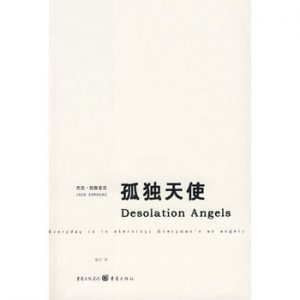 Desolation Angels Chinese cover