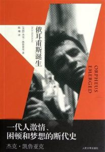 Orpheus Emerged Chinese Cover