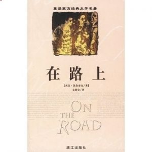 On the Road Chinese cover