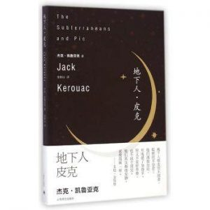 The Subterraneans and Pic Chinese Cover