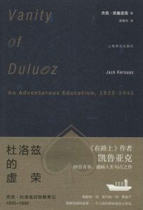 Vanity of Duluoz Chinese cover