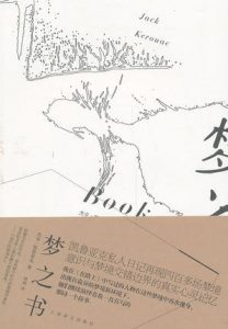 Book of Dreams Chinese cover