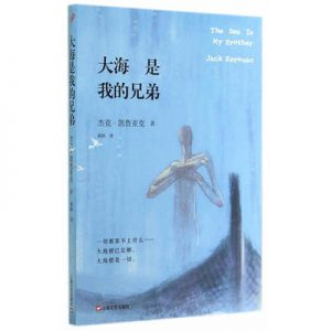 The Sea is my Brother Chinese cover