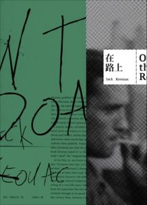 Kerouac On the Road Chinese cover