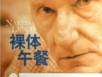William S. Burroughs' Chinese Covers
