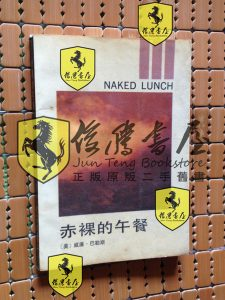 Naked Lunch Chinese