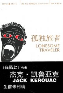 Lonesome Traveler Chinese cover