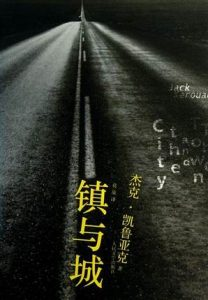 The Town and the City Chinese cover