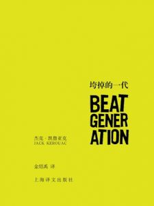 Beat Generation play Chinese