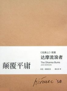 Dharma Bums Chinese cover