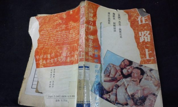 Chinese Kerouac Covers