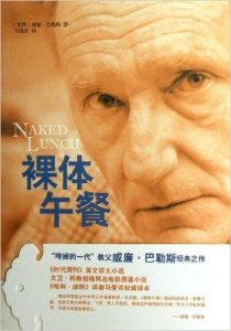 Naked Lunch Chinese cover