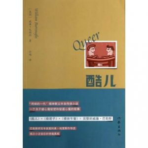 Queer Chinese cover
