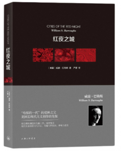Cities of the Red Night Chinese