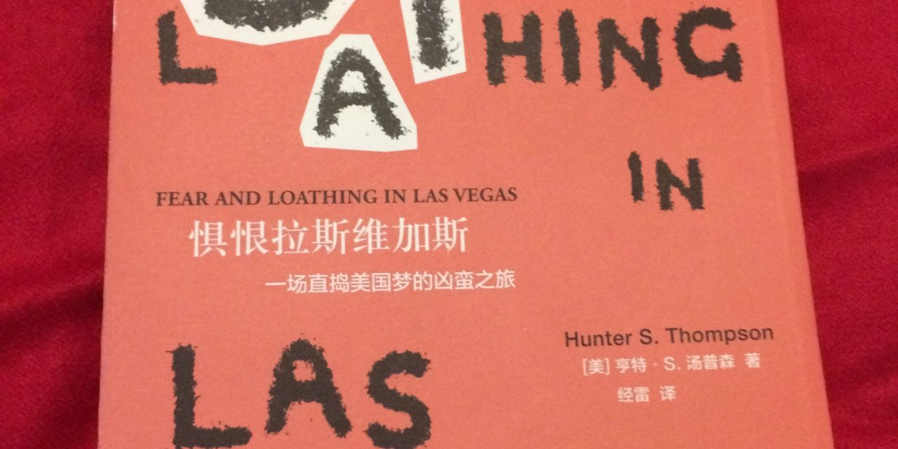 Hunter S. Thompson Translated into Chinese